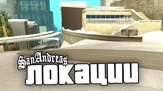 7 УНИКАЛЬНЫХ ЛОКАЦИЙ, в которые СЛОЖНО попасть 🔒 в GTA: San Andreas !!!