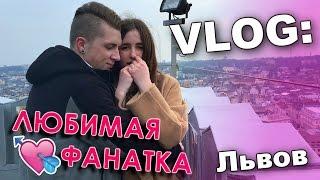 VLOG: Львов. Любимая фанатка / Андрей Мартыненко thumbnail