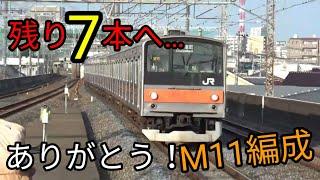 【残り7本へ…】武蔵野線205系M11編成運用離脱しました。