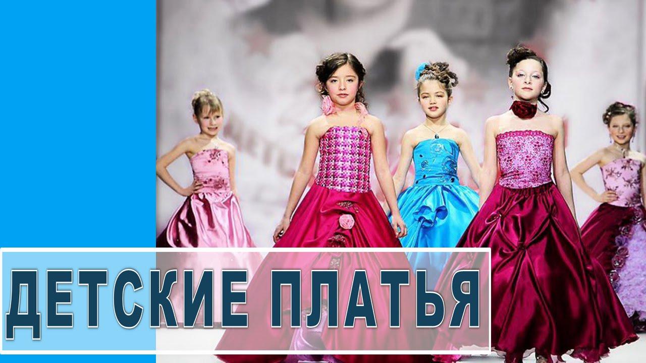 Модная детская одежда платья