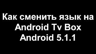 Як змінити мову на приставці android
