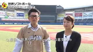 8月2日(木)開幕!東京五輪出場国&世界No1が決まる! 「世界女子ソフ...