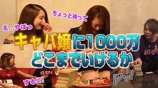 キャバ嬢に1000万円見せたらどこまでやらせてくれるのか!?【第二弾】 thumbnail