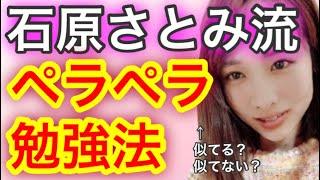 芸能人の英語力・英語勉強法シリーズ大人気女優石原さとみさんです! 芸...