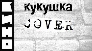 КИНО - Кукушка (acoustic-cover) l KINO cuckoo