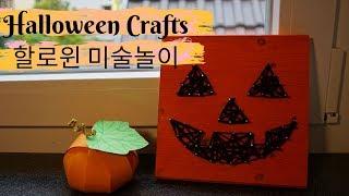 Halloween crafts 할로윈 미술놀이