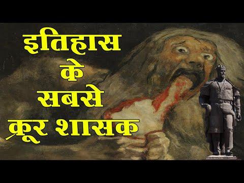 इतिहास के 5 सबसे क्रूर शासक Top 5 cruel rulers of ancient time - अजब गजब facts