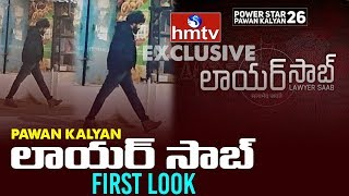 Pawan Kalyan Lawyer Saab Movie First Look | Pawan Kalyanand#39;s Comeback | hmtv