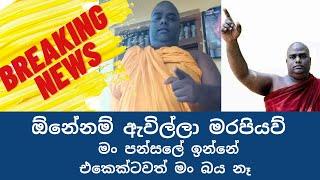 💥 BREAKING NEWS | Rajanganaye Sadhdharathana thero, Not scared and will not stop | NEWS LANKA LIVE