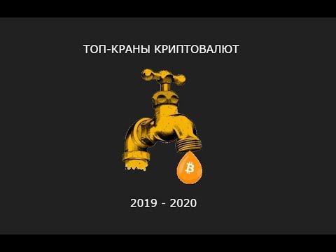 ТОП КРАНЫ КРИПТОВАЛЮТ 2019 - 2020 заработок +в интернете