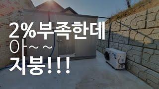 저온저장고 조립식 지붕공사