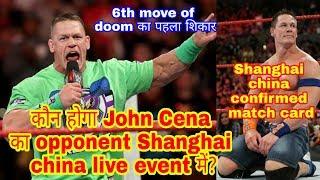 John Cena match at Shanghai, china confirmed । WWE Shanghai, china full match cards ।