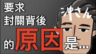 〔中文字幕〕要求封關背後真正原因 沖出黎講