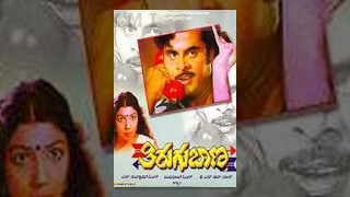 Tirugu Baana Kannada Full Movie