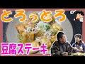 【簡単 料理 】 こってり甘辛 豆腐ステーキ ≪シマいリス 晩ごはん≫ ヘルシー 健康料理