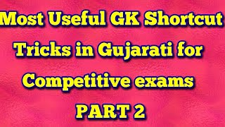 Most Useful GK Shortcut Tricks in hindi || Gujarati and English for Competitive exams PART 2