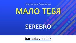 Мало тебя Serebro Karaoke Version