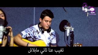 "#fm_hawa "" cover محمد حماقي - مابلاش ""المطرب محمد سمير"