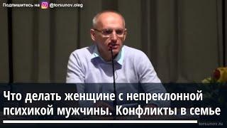 Торсунов О Г Что делать женщине с тугой и непреклонной психикой мужчины Конфликты в семье