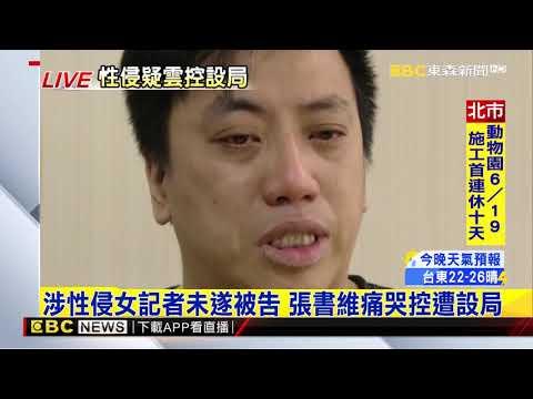 涉性侵女記者未遂被告 張書維痛哭控遭設局