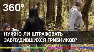 Скачать Почти триллер Подмосковные спасатели вывели из леса многодетную семью
