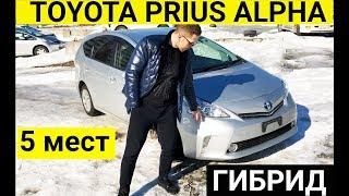 Авто из Японии - Обзор TOYOTA PRIUS ALPHA  ZVW41W гибрид 2013 год от 725000 рублей с аукциона Японии