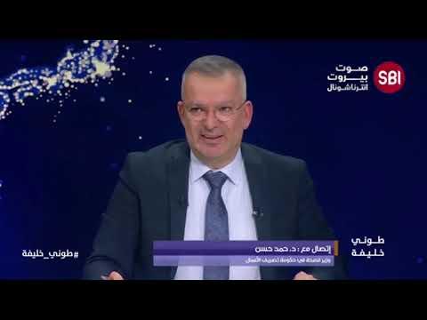 مشادة كلامية بين الإعلامي طوني خليفة و وزير الصحة حمد حسن على خلفية الإنجازات