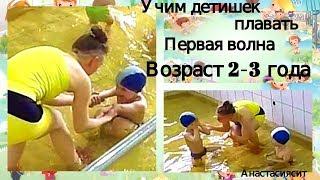 Как научить ребенка плавать? Первая волна.