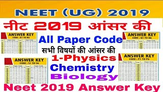 #Neet#2019#Answer#Key||Neet 2019 Answer Key All Paper||Neet 2019 Answer Key by #Allen#