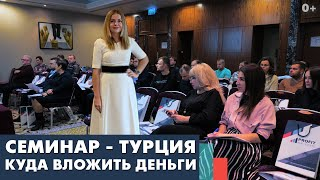 Как прошел наш семинар в Москве. Отзывы участников и гостей