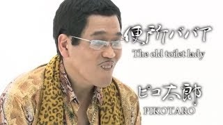 The old toilet lady (便所ババア) / PIKOTARO (ピコ太郎)