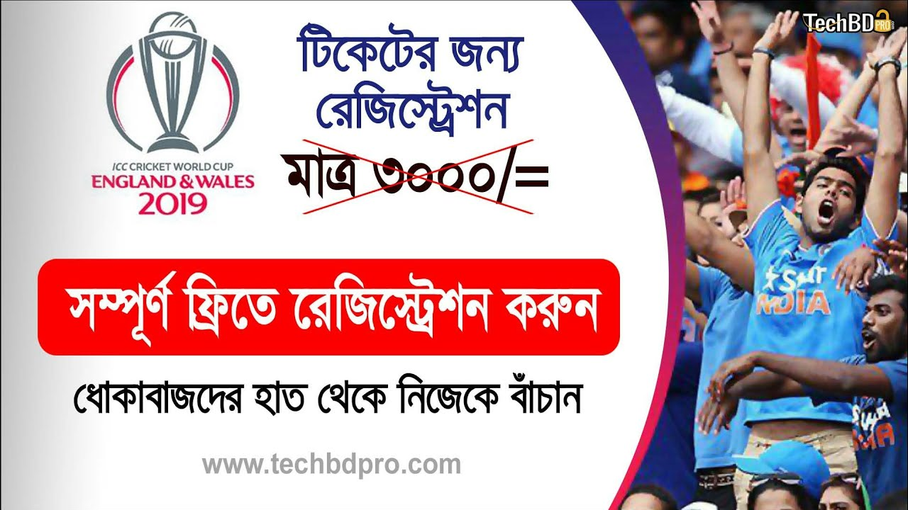 ICC WORLD CUP 2019 England (London) Ticket Free Registration || TechBDpro.com
