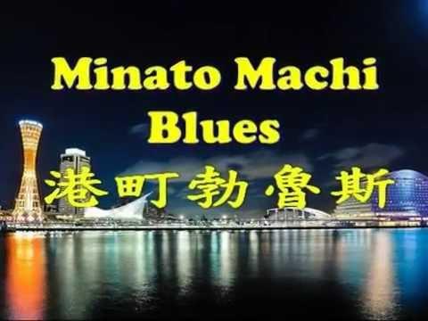 港町ブルース-minato-machi-blues---karaoke