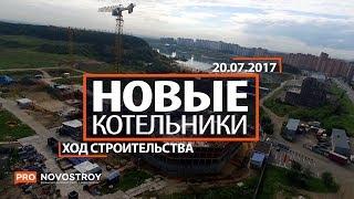 видео Новостройки в Котельниках от застройщика