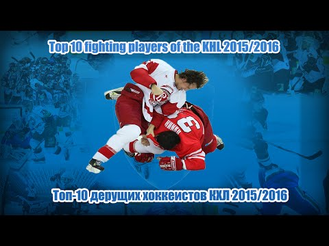 Top 10 ● Fighting players/Тафгай хоккеистов ● KHL ● 2015/2016