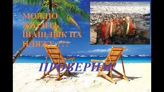 Можно ли жарить шашлык на пляже ПРОВЕРИМ!