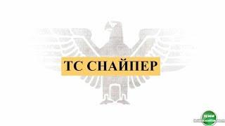 ТС Снайпер 3 Павла Дмитриева. Обзор