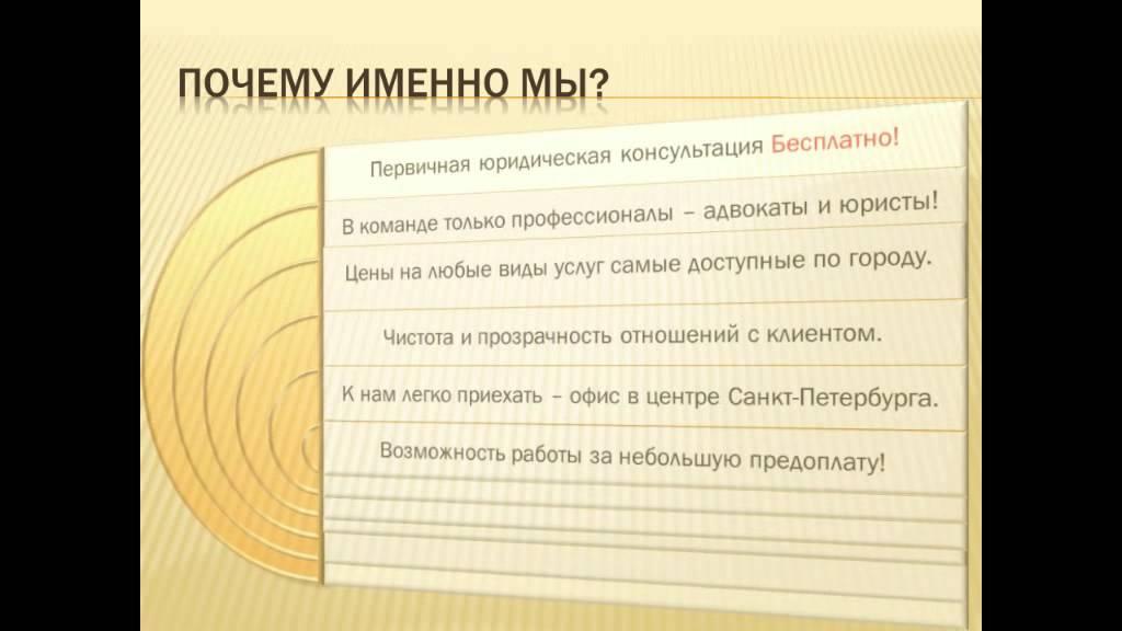 юридическая консультация презентация