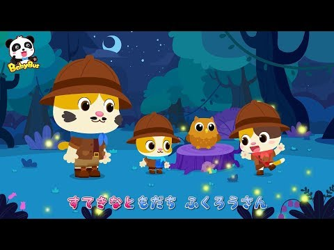森へ冒険しよう | 赤ちゃんが喜ぶ歌|子供の歌|童謡|アニメ|動物の歌|ベビーバス|BabyBus