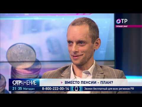 Гарантированный пенсионный план  С.  Кикевич и С. Обухов в эфире ОТР