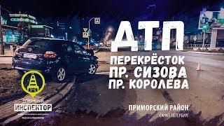 Дорожный Инспектор. Дтп На Пр. Сизова И Королева. Спб.