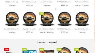 Как купить танк STRV в World of Tanks за 500 рублей. Проверка магазина - prostoacc.com!