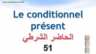 الدرس 51 : الحاضر الشرطي Le conditionnel présent