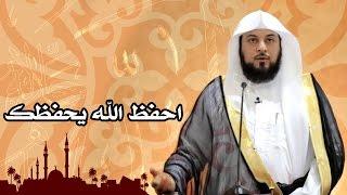 Shikh Muhammed Al Arifi ▼Ihfezilaha Yehfezek ▼