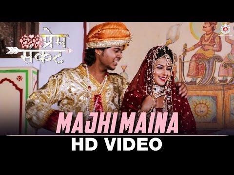 Majhi Maina | Prem Sankat | Raj & Monalisa | Aanand Shinde | Vishal S. Wankhede