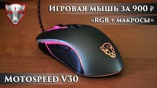 Motospeed V30 - Игровая мышь за 900 рублей с RGB подсветкой и макросами