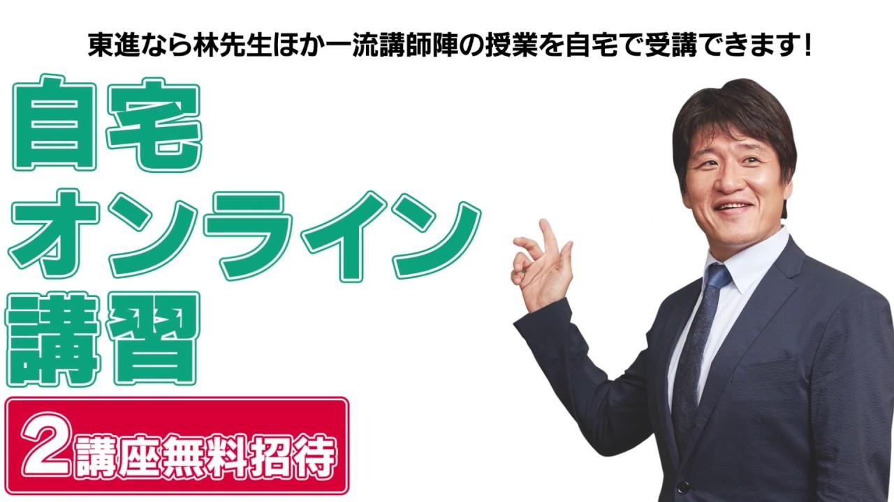 東進 オンライン 授業