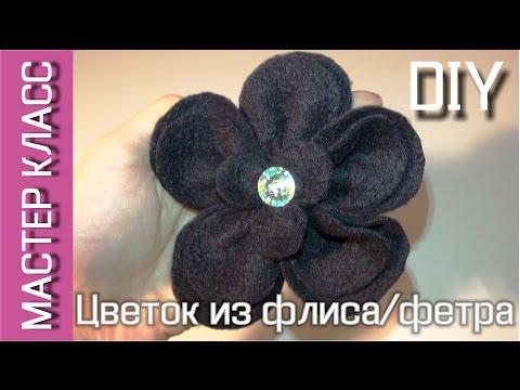 Cмотреть видео онлайн Цветок из флиса или фетра своими руками - мастер класс  МК
