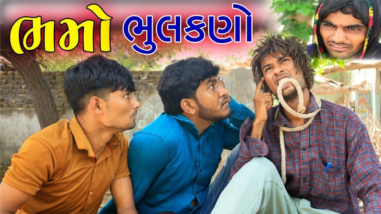 ભમો ભૂલકણો    Gujju Love Guru    @Village Boys    VahtoVillageBoys    2021 Full HD    Desi Comedy