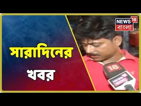 এক নজরে আজ সারাদিনের খবর   Newsroom Live  ( 24.09.2019 )